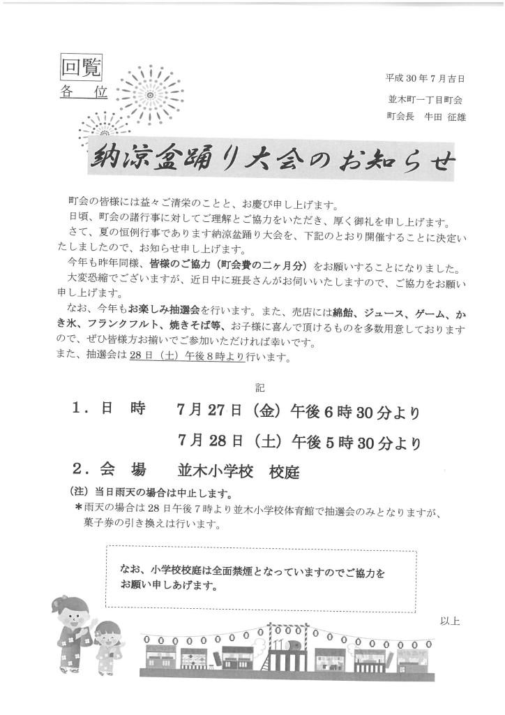 納涼盆踊り大会のお知らせ
